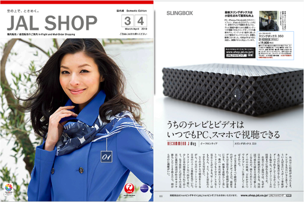 JAL SHOP 3/4月号イメージ