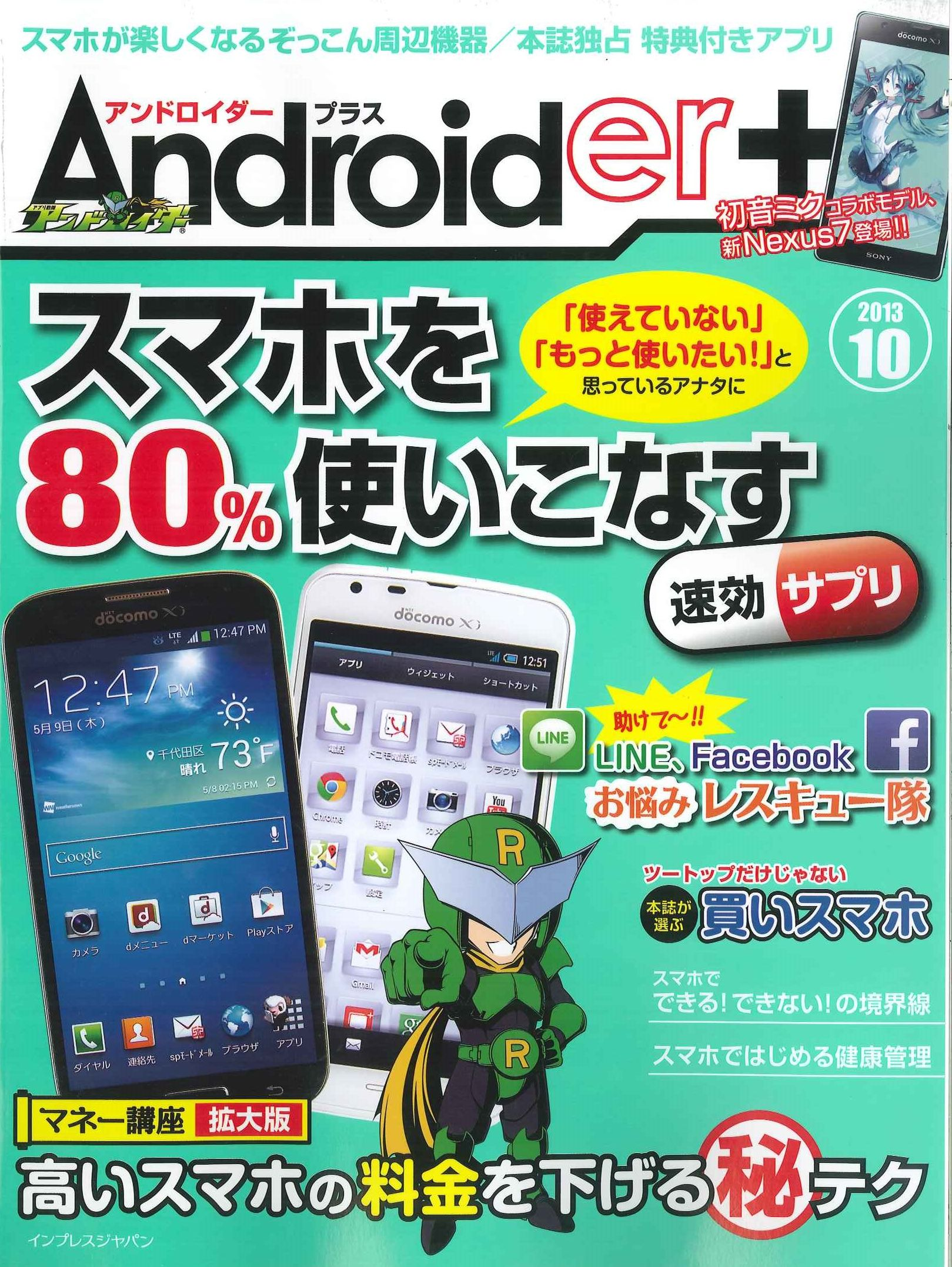 Androider+ 10月号イメージ